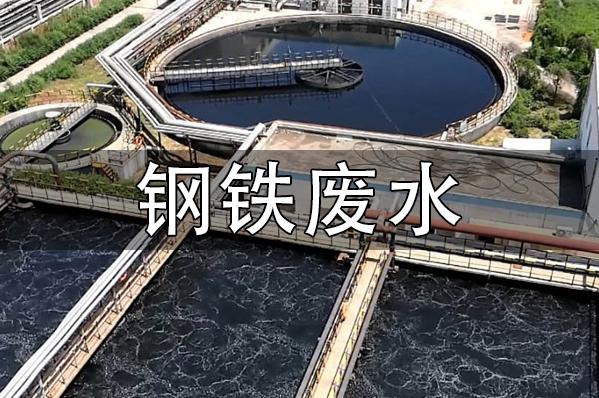 钢铁废水处理絮凝剂聚丙烯酰胺的选型