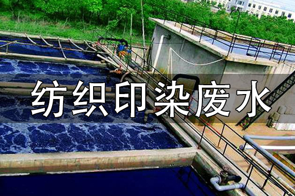 纺织印染厂废水混凝絮凝剂的选择配制