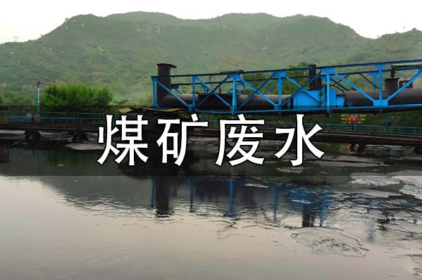 煤矿水处理絮凝剂聚丙烯酰胺的选型